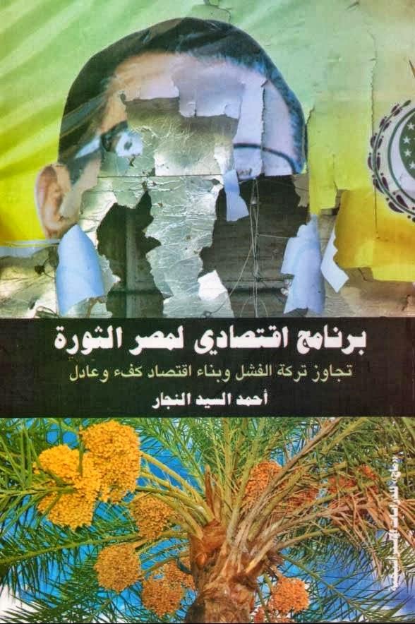 برنامج اقتصادى لمصر الثورة: تجاوز تركة الفشل وبناء اقتصاد كفء وعادل - أحمد السيد النجار pdf