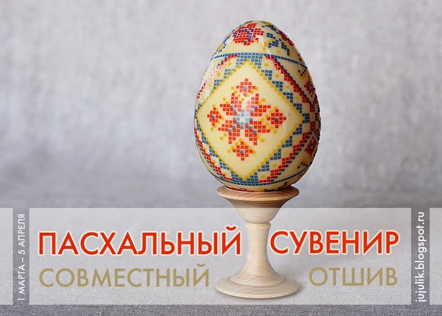 СП: Пасхальный сувенир