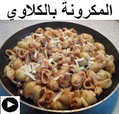 فيديو المكرونة بالكلاوي و صوص الطماطم و الجبنة الرومي