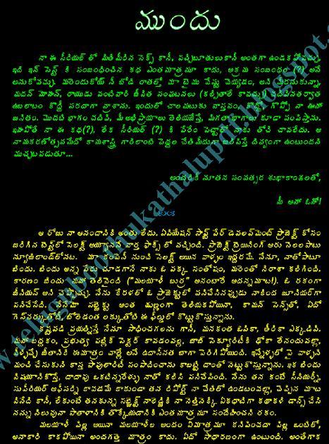 Telugu puku modda kathalu, telugu puku.