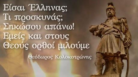 Σαν σήμερα πέρασε στην αιωνιότητα ο Στρατηγός των Στρατηγών. Ο Θεόδωρος Κολοκοτρώνης