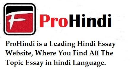 About ProHindi