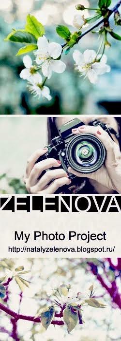 Мой фотопроект