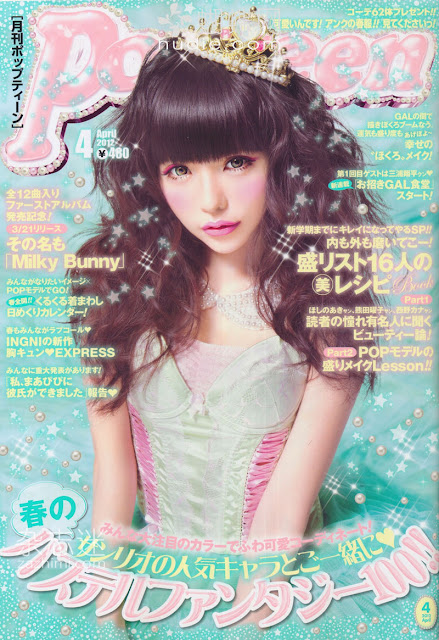 Popteen ポップティーン magazine scans april 2012
