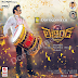 Legend 2014 Telugu Movie High Quality Mp3 Songs Free Download