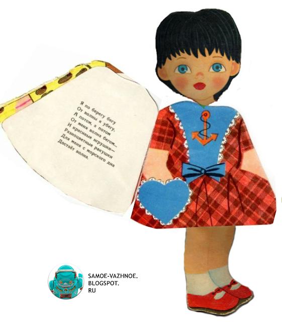 Книга СССР Кукла Машенька Кукла Маша стихи платья страницы листай страницы меняй одежду Лия Майорова