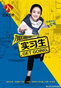Thực Tập Sinh - Get Going