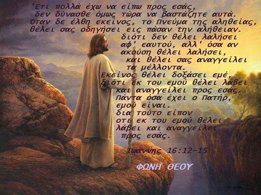 ΜΕΡΟΣ 2 ΣΟΦΙΑ ΘΕΟΥ ΓΕΝΝΑ Ο ΛΟΓΟΣ ΤΟΥ ΘΕΟΥ
