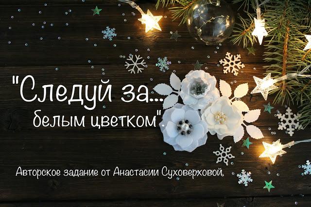 Следуй за... белым цветком