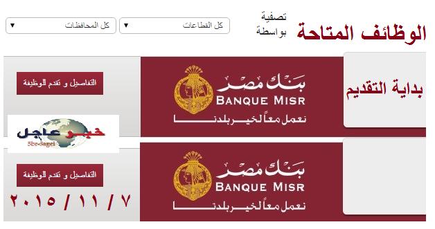 """اعلان وظائف """" بنك مصر """" للمؤهلات العليا التقديم على الانترنت بداية من 7 / 11 / 2015"""