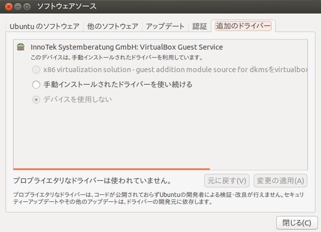 Ubuntu ソフトウェアとアップデ...