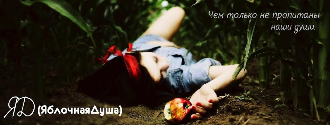 ЯблочнаяДуша
