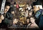 少年四大名捕 / Shao Nian Si Da Ming Bu / The Four...