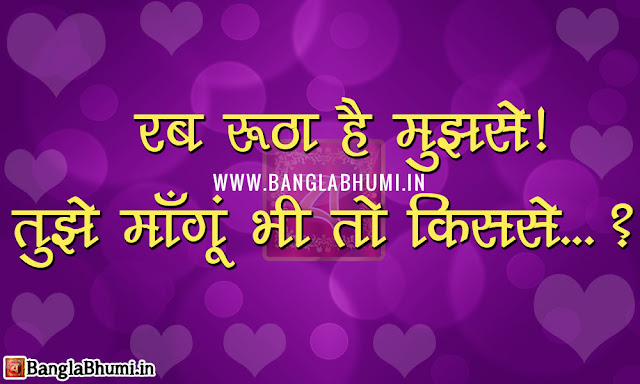 Whatsapp Hindi Love Shayari Picture - Hindi Sad Love Shayari Photo Free Download