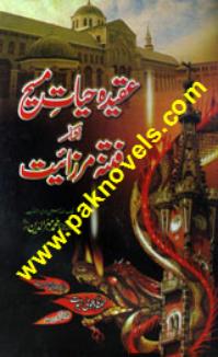 Aqeeda Hayat Maseeh Aur Fitna Mirzaiat by Hazrat alama Molana Muhammad Mehar-ul-deen