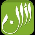 تحميل برنامج الاذان للاندرويد والايفون Download Azan Prayer Android