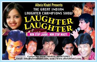 laughter champion albela khatri,hasya,kavi,sammelan,poet,surat,indian,kalmadi,sharad,cwg,hasya