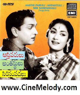 Sirisampadalu Telugu Mp3 Songs Free  Download 1962