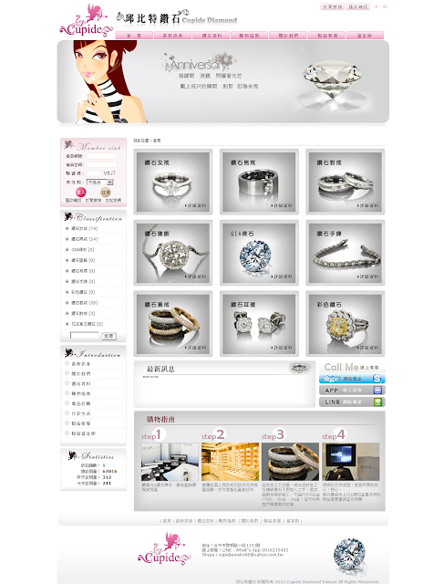網頁設計,網站建置,購物車網站,購物網站設計 - 丘比特黃金珠寶鑽石