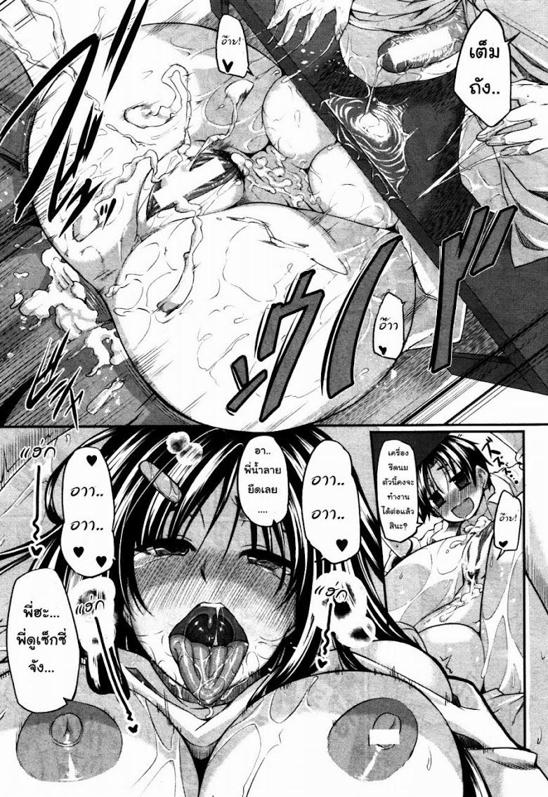 พี่น้องคู่เสียว เพียวหัวใจ 5 - หน้า 33