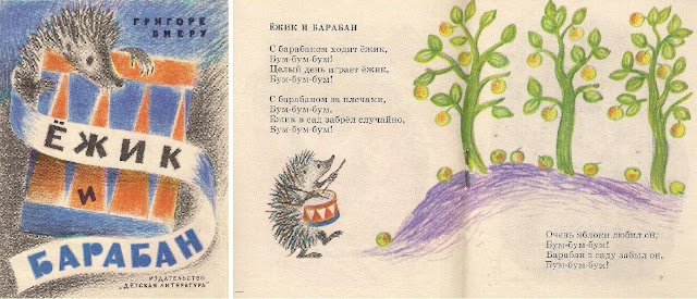 Vieru Grigore Hedgehog and drum N.Munz Russian illustrated books children