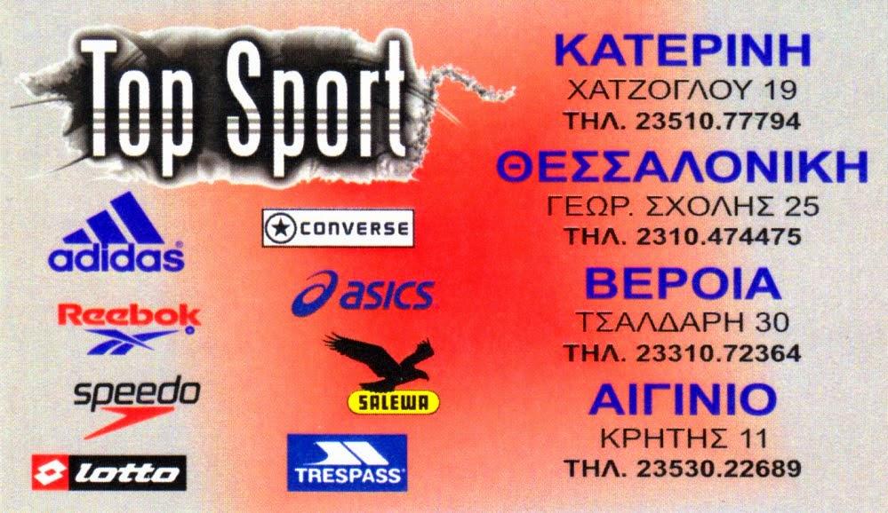 """Top Sport""  ΚΑΤΕΡΙΝΗ"