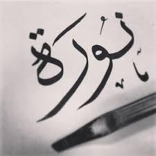 حكم وأقوال من نورة ...