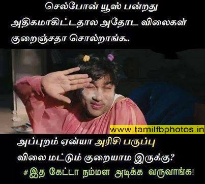 Tags : tamil punch photos, latest my reaction photos, facebook tamil memos photos, tamil comment photos free download