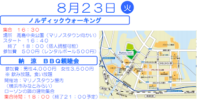 神奈川県横浜マリノスタウンで横浜・F・マリノス様の協賛をいただきながら、ノルディックウォーキングとBBQ(バーベキュー)のイベントが開催されます。