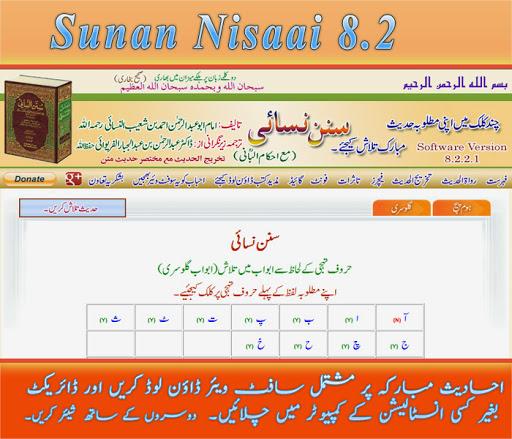 mukammal sahih bukhari software, Mukhtasir Shahih Bukhari software, Mukhatasir Sahih Muslim software, sunan abi dawod software, sunan Ibn maja software, sunan nisaye software,