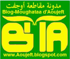 شعار مدونة مقاطعة أوجفت