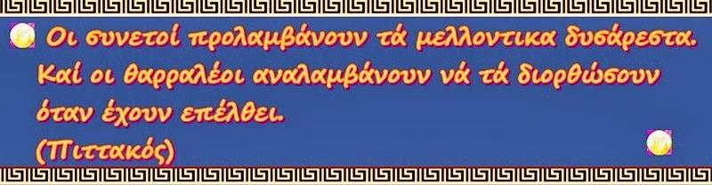 ΠΙΤΤΑΚΟΣ