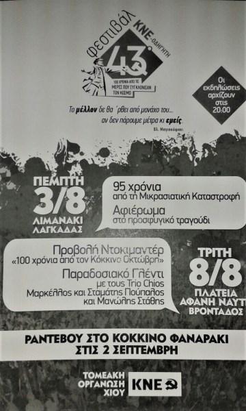 43ο Φεστιβάλ ΚΝΕ