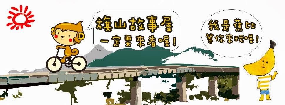 旗山生活文化園區活動介紹