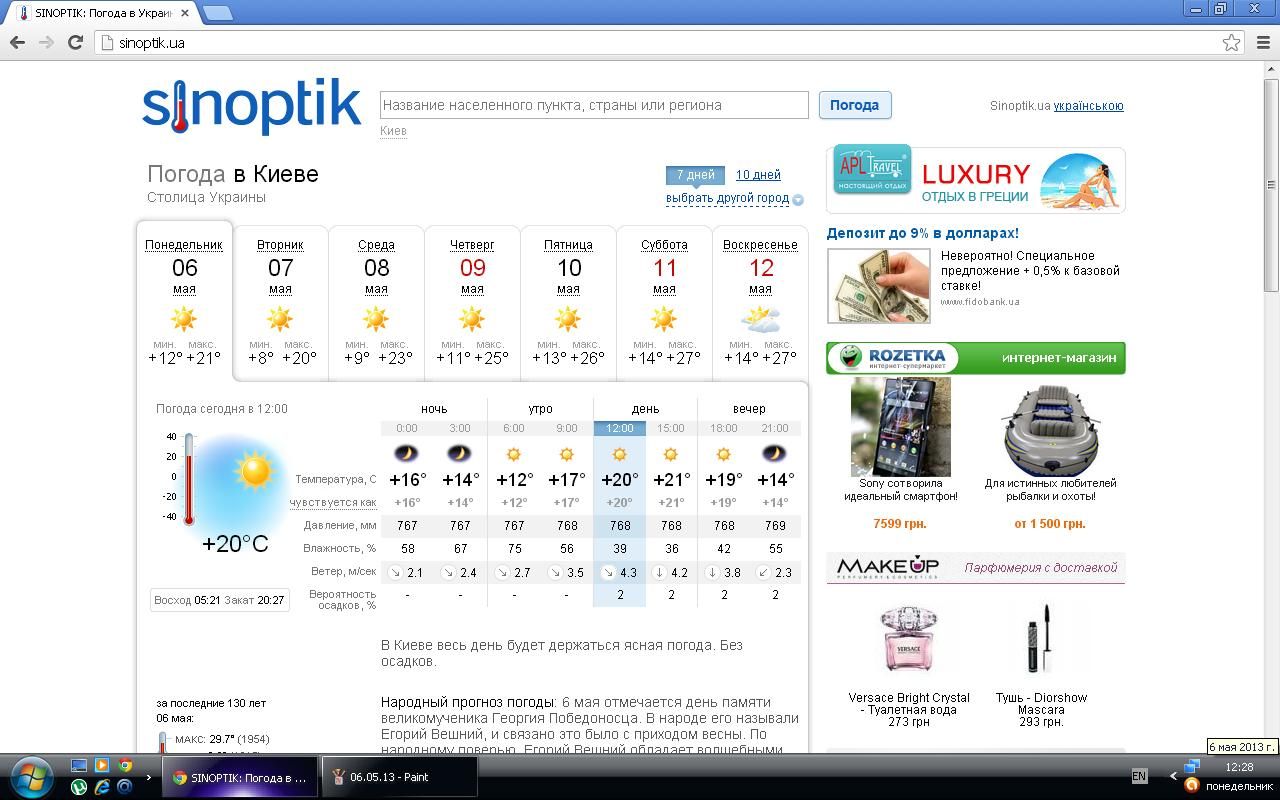 Погода в москве сегодня вечером и