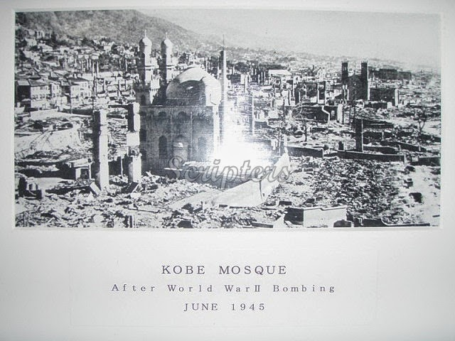 Gambar Rumah Allah Tidak Mampu Dimusnahkan Oleh Bom Atom Amerika Di Jepun