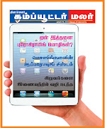 Dinamalar Computermalar Book 1542013. Free Download Computer Malar Ebook .