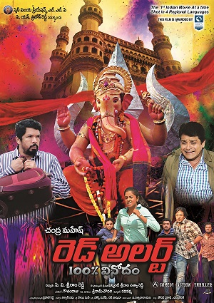 Announcement: Watch Red Alert (2015) DVDScr Telugu Full Movie Watch Online Free Download
