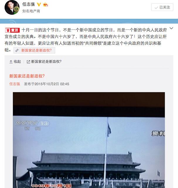 """(上图)任志强""""十.一""""撰文罕见涉及""""中共不等于中国""""的敏感话题,引发大陆网民广泛热议。(网络截图)"""