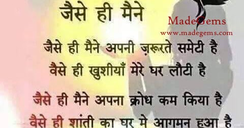 positive hindi thoughts message suvichar quotes pictures