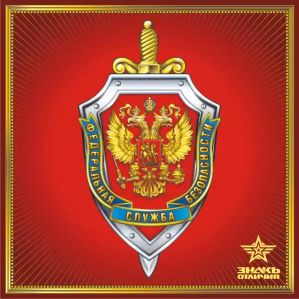 Опасный шпион обезврежен ФСБ