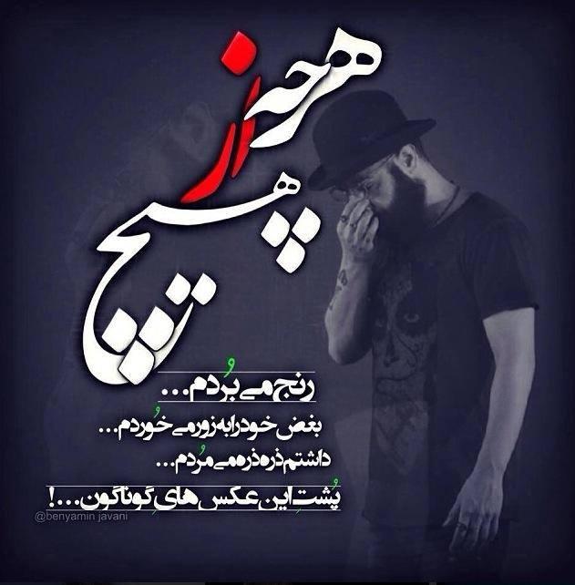 Shahin Najafi - Momayez Sefr