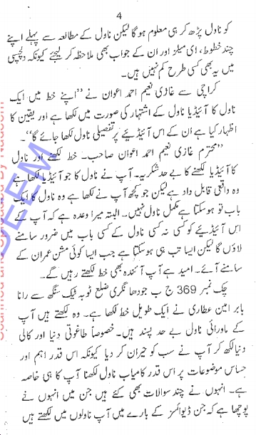 Krog Imran series Urdu pdf novel