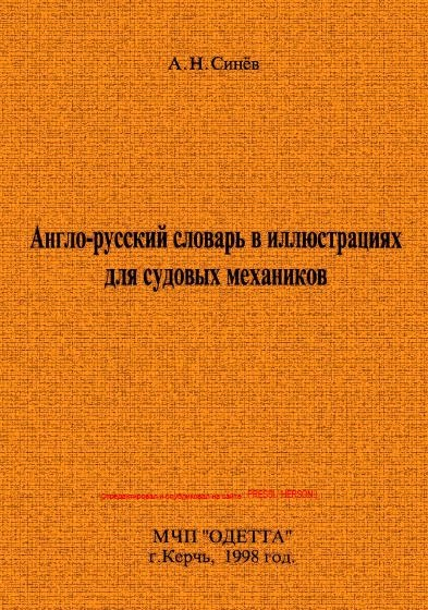 Англо-русский словарь в иллюстрациях для судовых механиков
