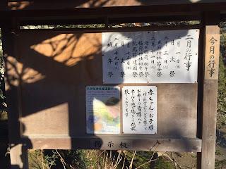 二月の行事(平成27年)