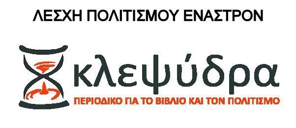 ΛΕΣΧΗ ΠΟΛΙΤΙΣΜΟΥ ΕΝΑΣΤΡΟΝ/ ΚΛΕΨΥΔΡΑ Λογοτεχνικό Περιοδικό