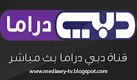 قناة دبي دراما بث مباشر