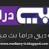 مشاهدة قناة دبي دراما بث مباشر - Dubai Drama LIVE