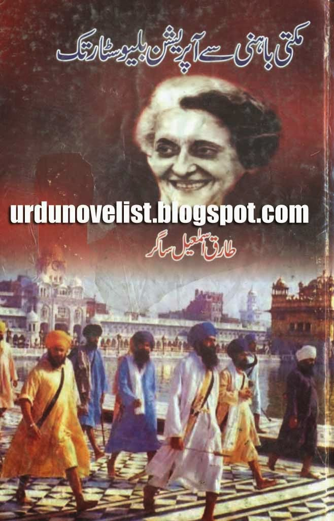 Mukti Bahini Say Operation Blue Star Tak