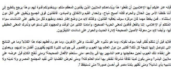 مهزلة الإعلام المصرى د.هيام عزمى النجار